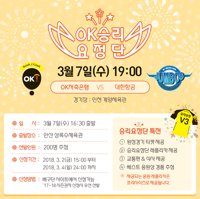 3월 7일(수) 원정경기 응원단 모집