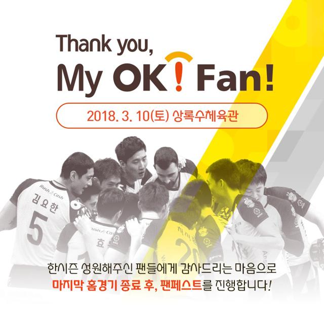 Thank you, My OK! Fan!
