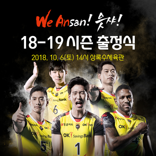 2018-2019시즌 출정식