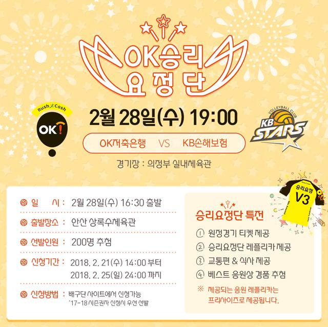 2월 28일(수) 원정경기 응원단 모집